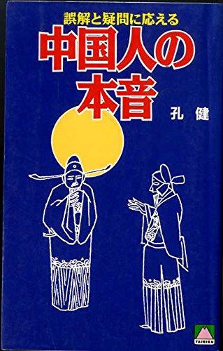 中国人の本音 (TAIRIKU BOOKS)