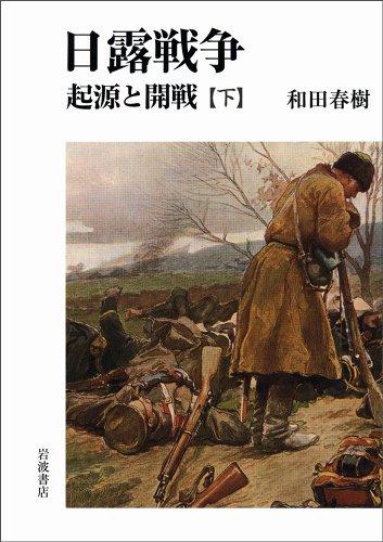 日露戦争 起源と開戦(下)の詳細を見る