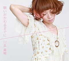川本真琴「gradation」のジャケット画像