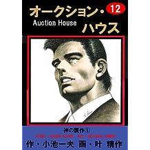 オークション・ハウス 12