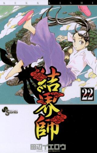 結界師(22) (少年サンデーコミックス)