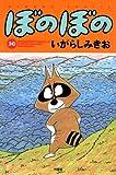 ぼのぼの(30) (バンブーコミックス 4コマセレクション)