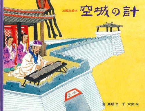 三国志絵本 空城の計 (大型絵本)の詳細を見る