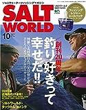 SALT WORLD(ソルトワールド) 2018年 10月号 [雑誌](特別付録