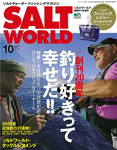 SALT WORLD(ソルトワールド) 2018年 10月号 [雑誌](特別付録:フィッシングレジャートート)