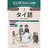 ビジネス指さし会話帳3 タイ語 (ビジネス指さし会話帳シリーズ)