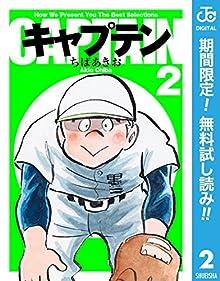 キャプテン【期間限定無料】 2 (ジャンプコミックスDIGITAL)