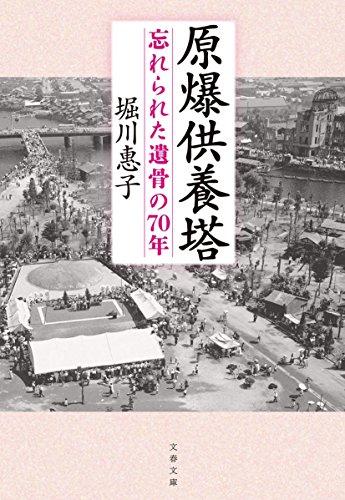 原爆供養塔 忘れられた遺骨の70年 (文春文庫)