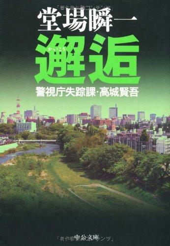 邂逅―警視庁失踪課・高城賢吾 (中公文庫)の詳細を見る