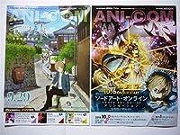 アニコム 2018 9月号 ANI-COM 劇場版 夏目友人帳 ソードアート・オンライン アリシゼーション 抱かれたい男 に脅されています。 緑川ゆき LaLa・LaLa DX 花とゆめ