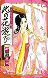 平安ラブロマン 1 此の花選び (プリンセス・コミックス)
