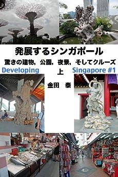 [金田 泰]の発展するシンガポール (上巻,高解像度版) 発展するシンガポール 高解像度版
