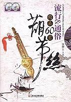 葫蘆絲流行&通俗曲集60首(示範,伴奏MP-3 CD2枚組) CD-BOOK