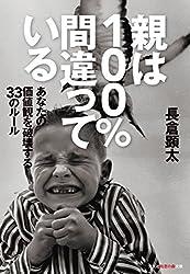 親は100%間違っている~あなたの価値観を破壊する33のルール~ (光文社知恵の森文庫)