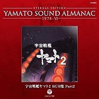 『宇宙戦艦ヤマト2』使用BGM・2:第11番惑星 M-7 (1) 「無限に広がる大宇宙」より