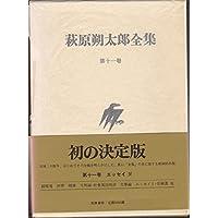 萩原朔太郎全集〈第11巻〉エッセイ (1977年)