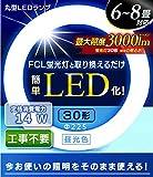 KY LEE LED蛍光灯 丸形 30W形 グロー式器具工事不要 led蛍光灯 丸型 30w形 サークライン30W型相当 ledライト led蛍光灯円形型 30w形 昼光色(6000K) PSE認証済み