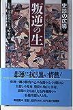 史談の広場 (3) 叛逆の生