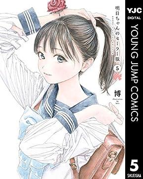 明日ちゃんのセーラー服 5 (ヤングジャンプコミックスDIGITAL)