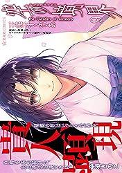 空の境界 the Garden of sinners(9) (星海社COMICS)