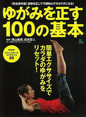 ゆがみを正す100の基本 (エイムック 3131)
