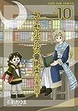 コーセルテルの竜術士~子竜物語~ 10巻 (ZERO-SUMコミックス)