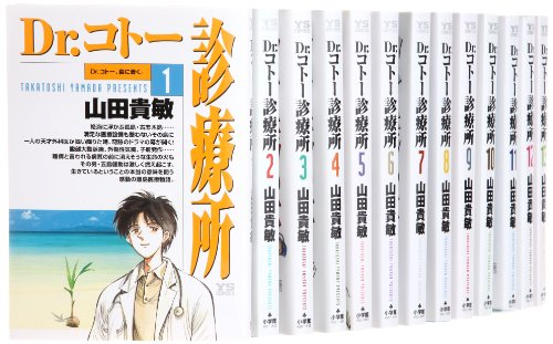 Dr.コトー診療所 コミック 1-25巻セット (ヤングサンデーコミックス)