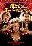 俺たちスーパーマジシャン[DVD]