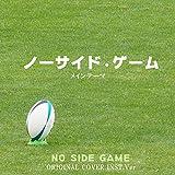 ノーサイド・ゲーム メインテーマ ORIGINAL COVER INST.Ver