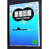 原潜回廊―日本近海での米ソ秘密戦の実態 (講談社文庫)