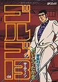 ゴルゴ13 138 (SPコミックス)