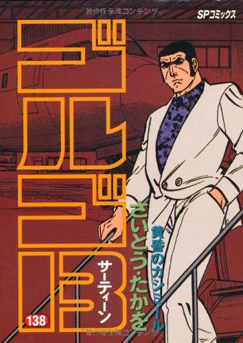 ゴルゴ13 138 (SPコミックス)の詳細を見る