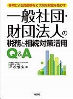 寄附による資産移転で大切な財産を生かす 一般社団・財団法人の税務と相続対策活用Q&A