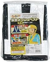高田商事 安全メッシュベスト反射テープ付 紺色メッシュ×黄色テープ【太幅7cmの強力高輝度反射テープを使用】
