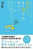 まだやってなかった? 副収入が毎月10万円稼げるしくみ あなたの好きなことをブログに書くだけで...