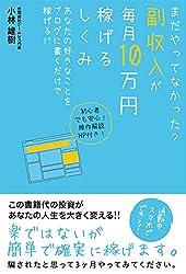 まだやってなかった? 副収入が毎月10万円稼げるしくみ あなたの好きなことをブログに書くだけで稼げる!?