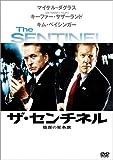 ザ・センチネル 陰謀の星条旗[DVD]