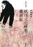 妖怪文化研究の最前線 (妖怪文化叢書)