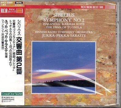 シベリウス:交響曲第2番&フィンランディア
