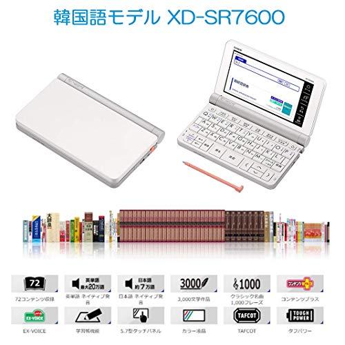 CASIO(カシオ)『EX-word(エクスワード)韓国語モデルXD-SR7600』