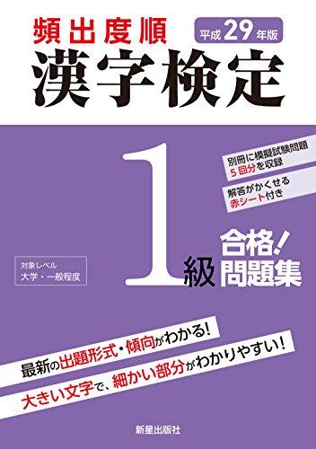 平成29年版 頻出度順 漢字検定1級 合格!問題集 <赤シート無しバージョン>