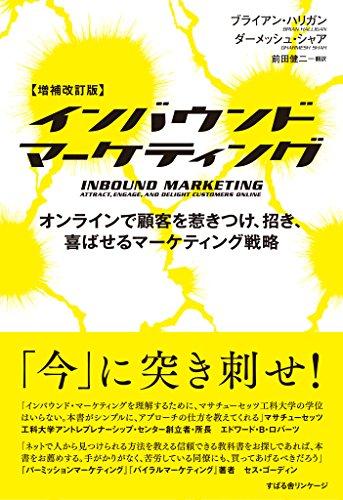 【増補改訂版】インバウンドマーケティングの書影