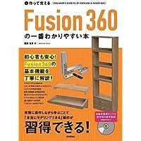 作って覚える Fusion 360の一番わかりやすい本