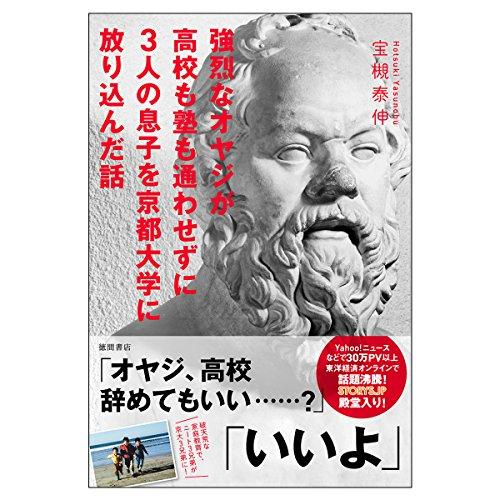 強烈なオヤジが高校も塾も通わせずに3人の息子を京都大学に放り込んだ話 (一般書)