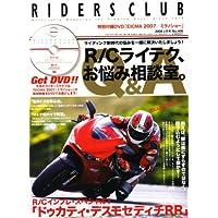 RIDERS CLUB (ライダース クラブ) 2008年 02月号 [雑誌]
