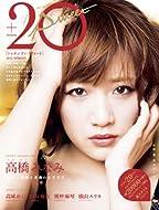 20±SWEET【トゥエンティ・スウィート】2013 SPRING (TOKYO NEWS MOOK 354号)
