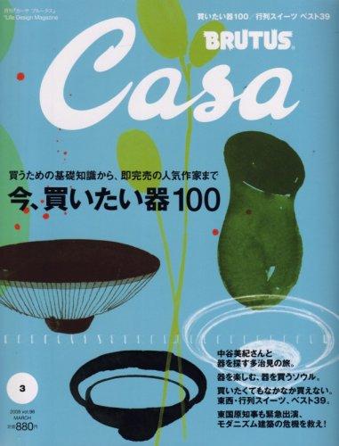 Casa BRUTUS (カーサ・ブルータス) 2008年 03月号 [雑誌]の詳細を見る