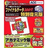 ファイナルデータ2007 特別復元版 アカデミック