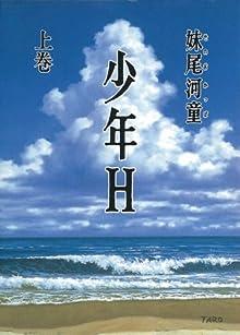 少年H(上) (講談社文庫)