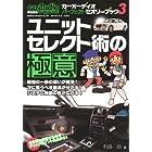 カーオーディオ・パーフェクト・セオリーブック 3 (GEIBUN MOOKS 751)
